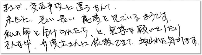 頭部外傷の障害で苦しむ被害者のご家族からのお手紙